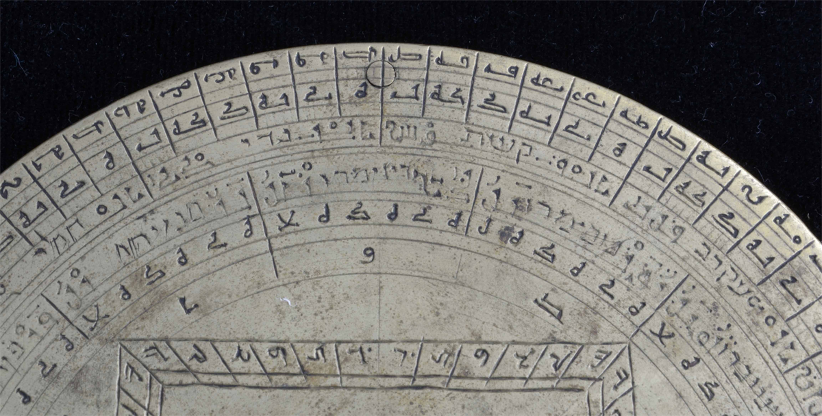 andalus, muslim astrolabe with hebrew inscriptions